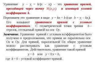 Уравнение y – y1 = k·(x – x1) – это уравнение прямой, проходящей через точку M1(