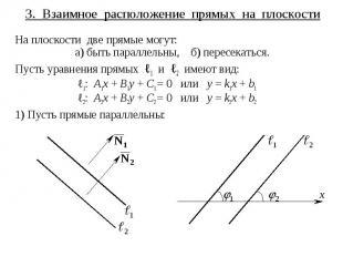 3. Взаимное расположение прямых на плоскости На плоскости две прямые могут: а) б