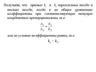 Получаем, что прямые ℓ1 и ℓ2 параллельны тогда и только тогда, когда в их общих