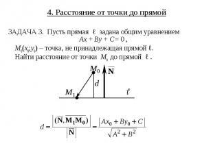 4. Расстояние от точки до прямой ЗАДАЧА 3. Пусть прямая ℓ задана общим уравнение