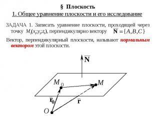 § Плоскость 1. Общее уравнение плоскости и его исследование ЗАДАЧА 1. Записать у