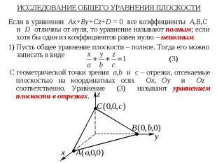 ИССЛЕДОВАНИЕ ОБЩЕГО УРАВНЕНИЯ ПЛОСКОСТИ Если в уравнении Ax+By+Cz+D = 0 все коэф