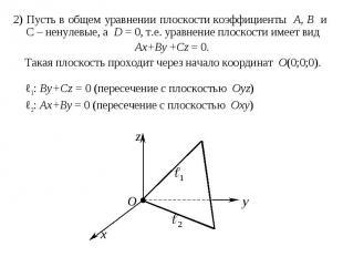 2) Пусть в общем уравнении плоскости коэффициенты A, B и C – ненулевые, а D = 0,