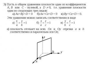 а) плоскость отсекает на осях Ox и Oy отрезки a и b соответственно и параллельна