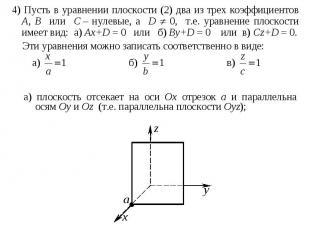 4) Пусть в уравнении плоскости (2) два из трех коэффициентов A, B или C– н