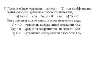 6) Пусть в общем уравнении плоскости (2) три коэффициента равны нулю, т.е. уравн