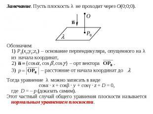 Замечание. Пусть плоскость λ не проходит через O(0;0;0). Замечание. Пусть плоско