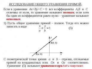 ИССЛЕДОВАНИЕ ОБЩЕГО УРАВНЕНИЯ ПРЯМОЙ. Если в уравнении Ax+By+C = 0 все коэффицие
