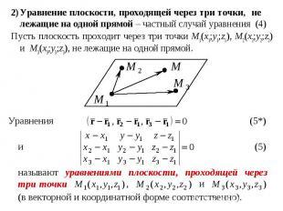 2) Уравнение плоскости, проходящей через три точки, не лежащие на одной прямой –