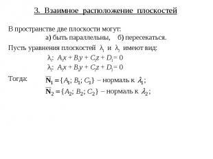 3. Взаимное расположение плоскостей В пространстве две плоскости могут: а) быть