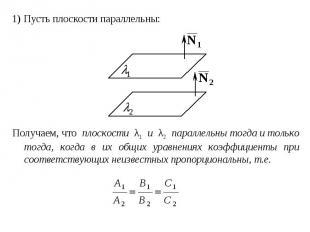 1) Пусть плоскости параллельны: 1) Пусть плоскости параллельны: