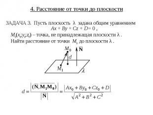 4. Расстояние от точки до плоскости ЗАДАЧА 3. Пусть плоскость λ задана общим ура