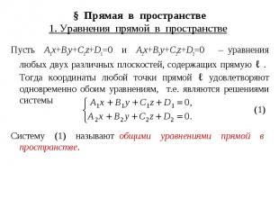 § Прямая в пространстве 1. Уравнения прямой в пространстве Пусть A1x+B1y+C1z+D1=