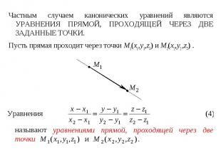 Частным случаем канонических уравнений являются УРАВНЕНИЯ ПРЯМОЙ, ПРОХОДЯЩЕЙ ЧЕР