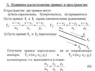 3. Взаимное расположение прямых в пространстве В пространстве две прямые могут: