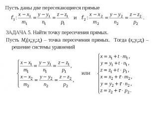 ЗАДАЧА 5. Найти точку пересечения прямых. ЗАДАЧА 5. Найти точку пересечения прям