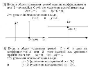 3) Пусть в общем уравнении прямой один из коэффициентов A или B – нулевой, а C 0