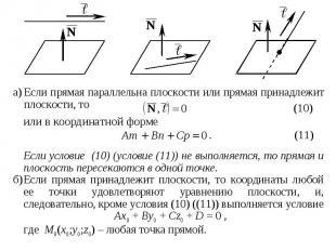 а) Если прямая параллельна плоскости или прямая принадлежит плоскости, то а) Есл