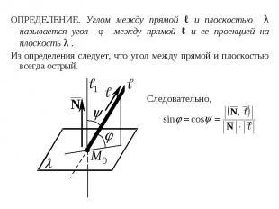 ОПРЕДЕЛЕНИЕ. Углом между прямой ℓ и плоскостью λ называется угол φ между прямой