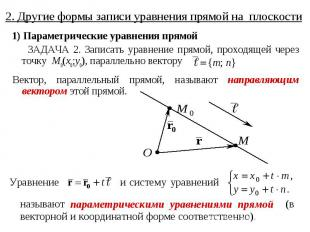 2. Другие формы записи уравнения прямой на плоскости 1) Параметрические уравнени