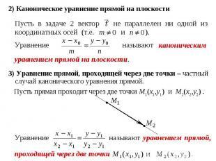 2) Каноническое уравнение прямой на плоскости 2) Каноническое уравнение прямой н