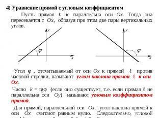 4) Уравнение прямой с угловым коэффициентом 4) Уравнение прямой с угловым коэффи