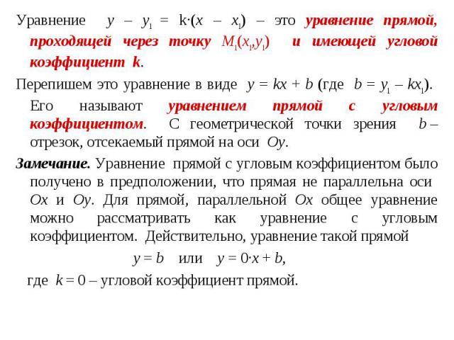 Уравнение y – y1 = k·(x – x1) – это уравнение прямой, проходящей через точку M1(x1,y1) и имеющей угловой коэффициент k. Уравнение y – y1 = k·(x – x1) – это уравнение прямой, проходящей через точку M1(x1,y1) и имеющей угловой коэффициент k. Перепишем…