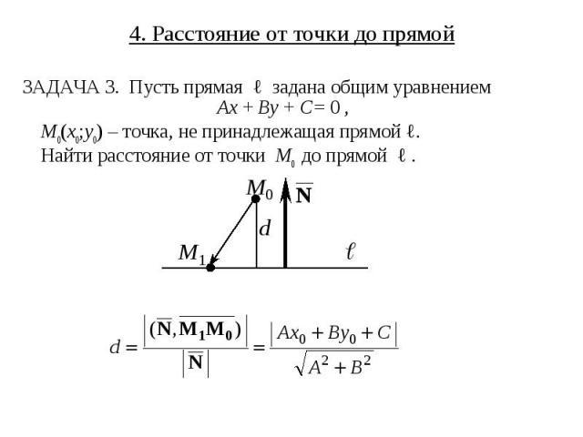 4. Расстояние от точки до прямой ЗАДАЧА 3. Пусть прямая ℓ задана общим уравнением Ax + By + C = 0 , M0(x0;y0) – точка, не принадлежащая прямой ℓ. Найти расстояние от точки M0 до прямой ℓ .