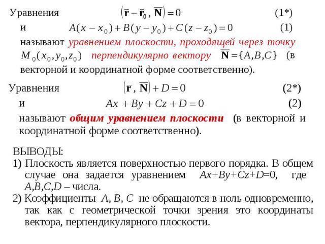ВЫВОДЫ: ВЫВОДЫ: 1) Плоскость является поверхностью первого порядка. В общем случае она задается уравнением Ax+By+Cz+D=0, где A,B,C,D – числа. 2) Коэффициенты A, B, C не обращаются в ноль одновременно, так как с геометрической точки зрения это коорди…