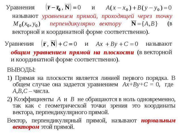 ВЫВОДЫ: ВЫВОДЫ: 1) Прямая на плоскости является линией первого порядка. В общем случае она задается уравнением Ax+By+C = 0, где A,B,C – числа. 2) Коэффициенты A и B не обращаются в ноль одновременно, так как с геометрической точки зрения это координ…