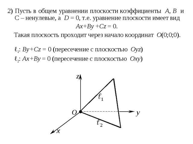 2) Пусть в общем уравнении плоскости коэффициенты A, B и C – ненулевые, а D = 0, т.е. уравнение плоскости имеет вид 2) Пусть в общем уравнении плоскости коэффициенты A, B и C – ненулевые, а D = 0, т.е. уравнение плоскости имеет вид Ax+By +Cz = 0. Та…