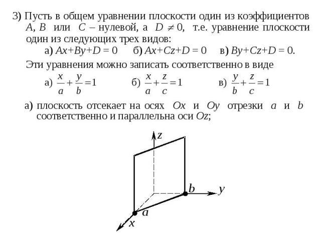 а) плоскость отсекает на осях Ox и Oy отрезки a и b соответственно и параллельна оси Oz; а) плоскость отсекает на осях Ox и Oy отрезки a и b соответственно и параллельна оси Oz;