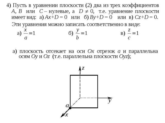 4) Пусть в уравнении плоскости (2) два из трех коэффициентов A, B или C– нулевые, а D 0, т.е. уравнение плоскости имеет вид: а) Ax+D = 0 или б) By+D = 0 или в) Cz+D = 0. 4) Пусть в уравнении плоскости (2) два из трех коэффициентов A, B или C&n…