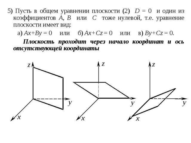 5) Пусть в общем уравнении плоскости (2) D = 0 и один из коэффициентов A, B или C тоже нулевой, т.е. уравнение плоскости имеет вид: 5) Пусть в общем уравнении плоскости (2) D = 0 и один из коэффициентов A, B или C тоже нулевой, т.е. уравнение плоско…