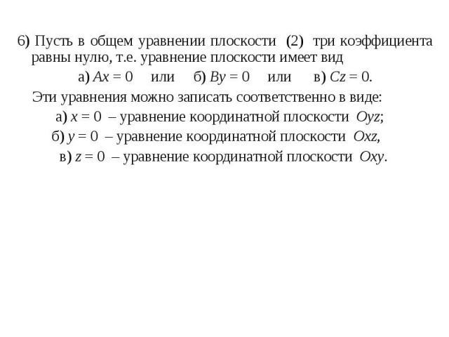 6) Пусть в общем уравнении плоскости (2) три коэффициента равны нулю, т.е. уравнение плоскости имеет вид 6) Пусть в общем уравнении плоскости (2) три коэффициента равны нулю, т.е. уравнение плоскости имеет вид а) Ax = 0 или б) By = 0 или в) Cz = 0. …