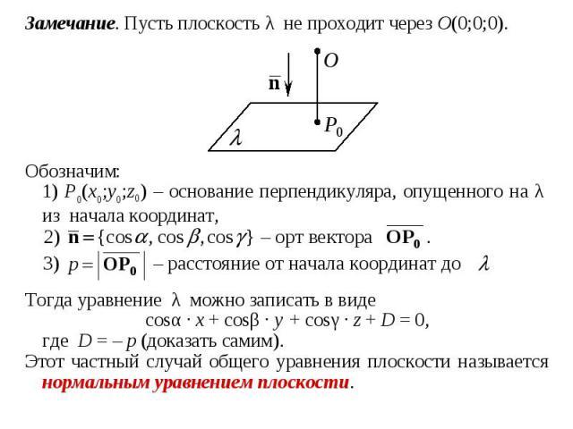 Замечание. Пусть плоскость λ не проходит через O(0;0;0). Замечание. Пусть плоскость λ не проходит через O(0;0;0).