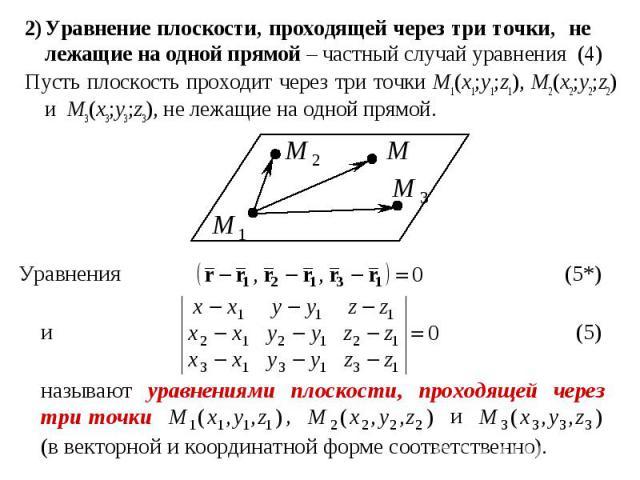2) Уравнение плоскости, проходящей через три точки, не лежащие на одной прямой – частный случай уравнения (4) 2) Уравнение плоскости, проходящей через три точки, не лежащие на одной прямой – частный случай уравнения (4) Пусть плоскость проходит чере…