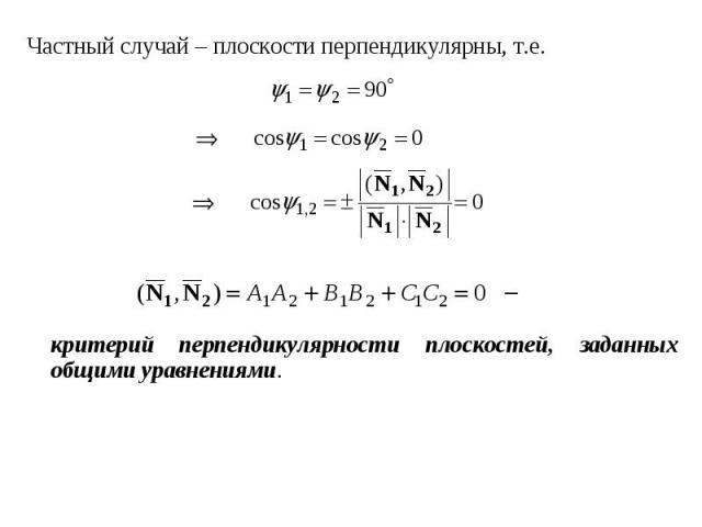 Частный случай – плоскости перпендикулярны, т.е. Частный случай – плоскости перпендикулярны, т.е.