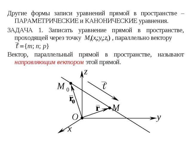 Другие формы записи уравнений прямой в пространстве – ПАРАМЕТРИЧЕСКИЕ и КАНОНИЧЕСКИЕ уравнения. Другие формы записи уравнений прямой в пространстве – ПАРАМЕТРИЧЕСКИЕ и КАНОНИЧЕСКИЕ уравнения. ЗАДАЧА 1. Записать уравнение прямой в пространстве, прохо…
