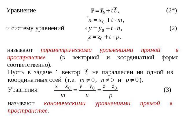 называют параметрическими уравнениями прямой в пространстве (в векторной и координатной форме соответственно). называют параметрическими уравнениями прямой в пространстве (в векторной и координатной форме соответственно).