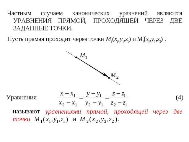 Частным случаем канонических уравнений являются УРАВНЕНИЯ ПРЯМОЙ, ПРОХОДЯЩЕЙ ЧЕРЕЗ ДВЕ ЗАДАННЫЕ ТОЧКИ. Частным случаем канонических уравнений являются УРАВНЕНИЯ ПРЯМОЙ, ПРОХОДЯЩЕЙ ЧЕРЕЗ ДВЕ ЗАДАННЫЕ ТОЧКИ. Пусть прямая проходит через точки M1(x1,y1,…