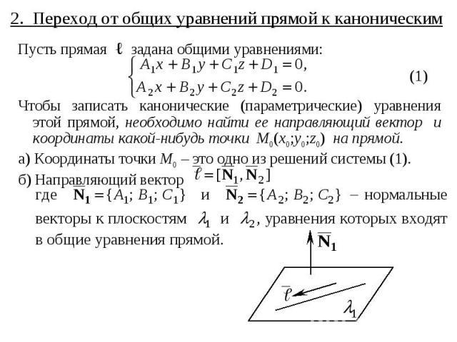 2. Переход от общих уравнений прямой к каноническим Пусть прямая ℓ задана общими уравнениями: