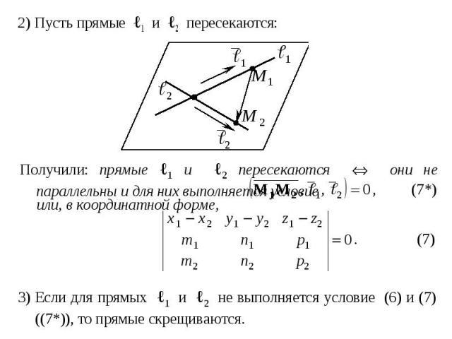 2) Пусть прямые ℓ1 и ℓ2 пересекаются: 2) Пусть прямые ℓ1 и ℓ2 пересекаются: