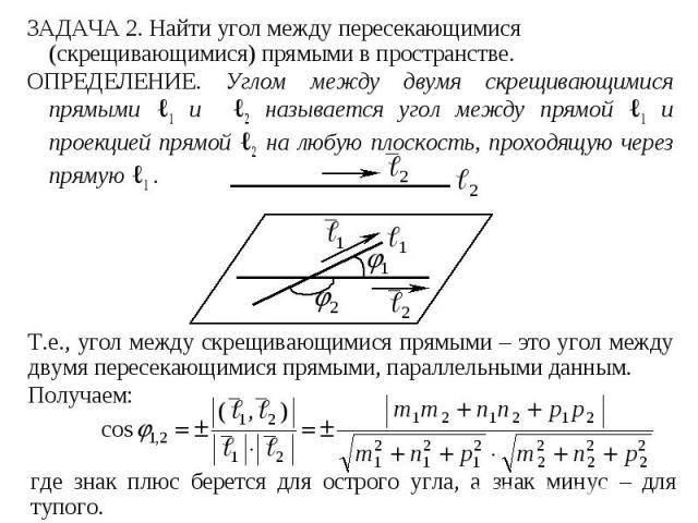 ЗАДАЧА 2. Найти угол между пересекающимися (скрещивающимися) прямыми в пространстве. ЗАДАЧА 2. Найти угол между пересекающимися (скрещивающимися) прямыми в пространстве. ОПРЕДЕЛЕНИЕ. Углом между двумя скрещивающимися прямыми ℓ1 и ℓ2 называется угол …