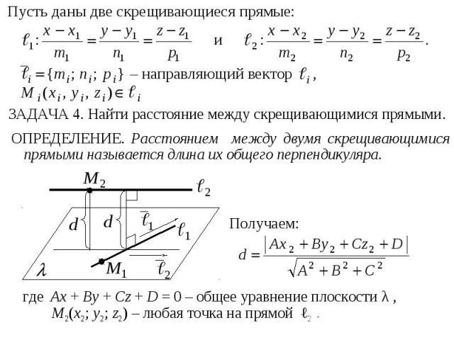 ЗАДАЧА 4. Найти расстояние между скрещивающимися прямыми. ЗАДАЧА 4. Найти расстояние между скрещивающимися прямыми. ОПРЕДЕЛЕНИЕ. Расстоянием между двумя скрещивающимися прямыми называется длина их общего перпендикуляра.