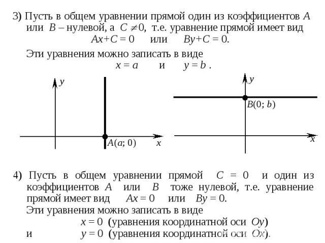 3) Пусть в общем уравнении прямой один из коэффициентов A или B – нулевой, а C 0, т.е. уравнение прямой имеет вид 3) Пусть в общем уравнении прямой один из коэффициентов A или B – нулевой, а C 0, т.е. уравнение прямой имеет вид Ax+C = 0 или By+C = 0…