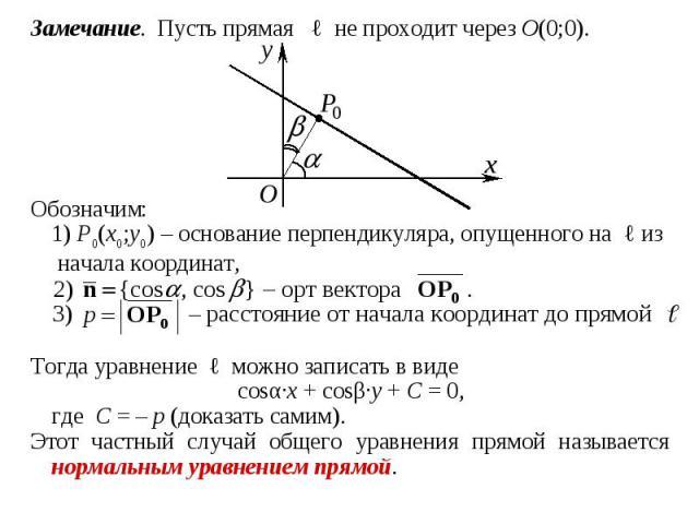 Замечание. Пусть прямая ℓ не проходит через O(0;0). Замечание. Пусть прямая ℓ не проходит через O(0;0).