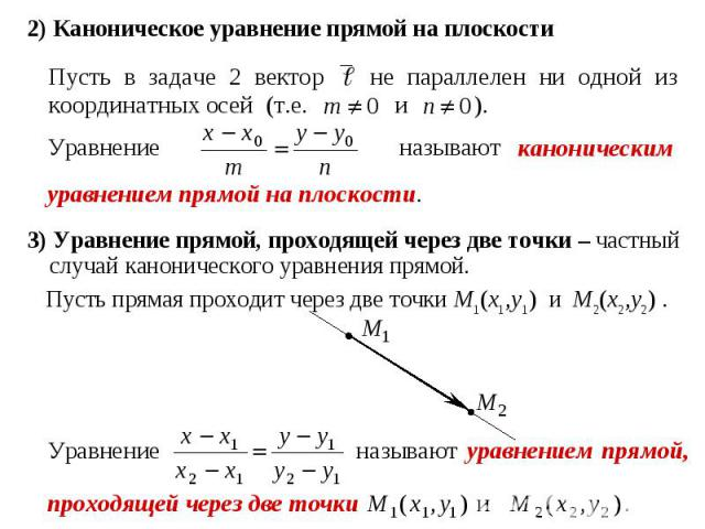 2) Каноническое уравнение прямой на плоскости 2) Каноническое уравнение прямой на плоскости
