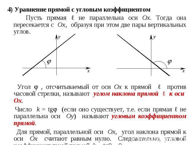 4) Уравнение прямой с угловым коэффициентом 4) Уравнение прямой с угловым коэффициентом Пусть прямая ℓ не параллельна оси Ox. Тогда она пересекается с Ox, образуя при этом две пары вертикальных углов.