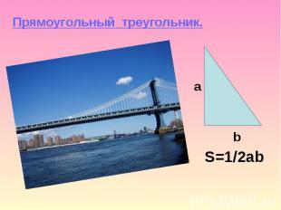 Прямоугольный треугольник. Прямоугольный треугольник.